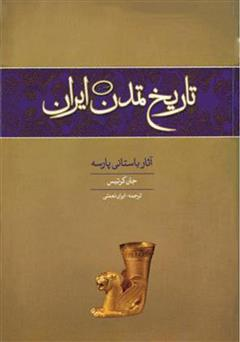 کتاب تاریخ تمدن ایران: آثار باستانی پارسه - جلد اول