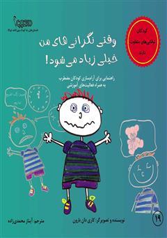 دانلود کتاب وقتی نگرانیهای من خیلی زیاد میشود: راهنمایی برای آرام سازی کودکان مضطرب