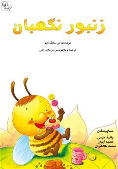 دانلود کتاب صوتی زنبور نگهبان