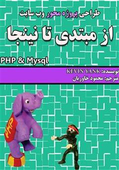 کتاب طراحی پروژه محور وب سایت (از مبتدی تا نینجا) PHP & Mysql