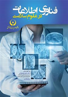 دانلود کتاب فناوری اطلاعات در علوم سلامت