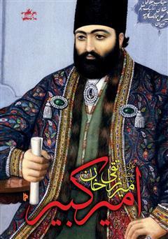 دانلود کتاب میرزا تقی خان امیرکبیر: نگاهی به زندگی و زمانه امیرکبیر