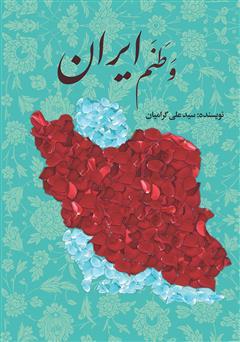 دانلود کتاب وطنم ایران
