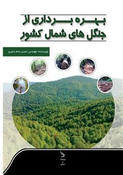 کتاب بهره برداری از جنگل های شمال کشور