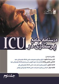 کتاب درسنامه جامع پرستاری در ICU - جلد دوم