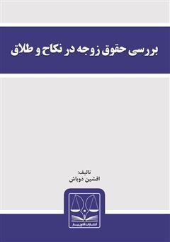 دانلود کتاب بررسی حقوق زوجه در نکاح و طلاق