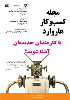 دانلود مجله کسب و کار هاروارد - شماره 11