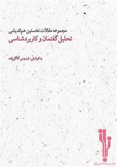 دانلود کتاب مجموعه مقالات نخستین همایش ملی تحلیل گفتمان و کاربردشناسی