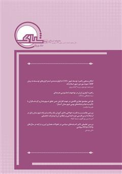 دانلود نشریه علمی تخصصی شباک - شماره 45