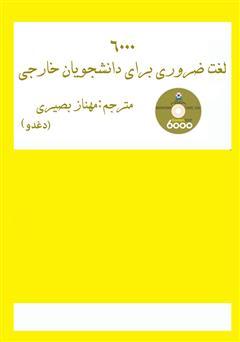 دانلود کتاب 6000 واژه: مجموعه واژههای ضروری برای دانشجویان خارجی