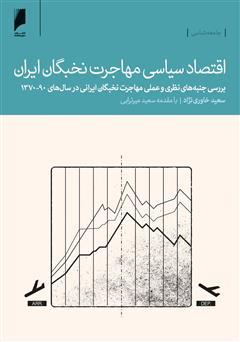دانلود کتاب اقتصاد سیاسی مهاجرت نخبگان