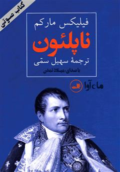 دانلود کتاب صوتی ناپلئون امپراطور فرانسه