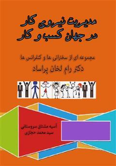 دانلود کتاب مدیریت نیروی کار در جهان کسب و کار