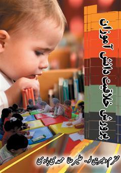دانلود کتاب پرورش خلاقیت دانش آموزان