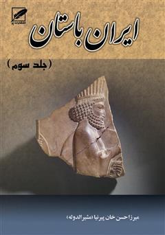 کتاب تاریخ ایران باستان یا تاریخ مفصل ایران قدیم - جلد 3