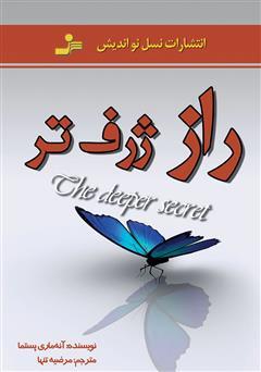 دانلود کتاب راز ژرفتر