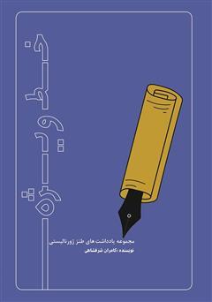 دانلود کتاب خط ویژه: مجموعه یادداشتهای طنز ژورنالیستی