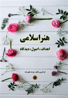 دانلود کتاب هنر اسلامی: اهداف، اصول، دیدگاه