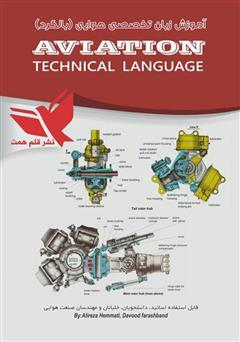دانلود کتاب آموزش زبان تخصصی هوایی (بالگرد)