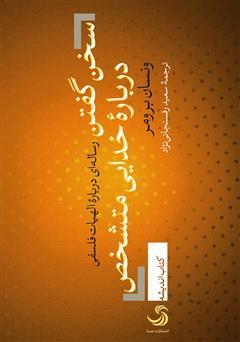 دانلود کتاب سخن گفتن درباره خدایی متشخص: رسالهای درباره الهیات فلسفی