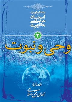 دانلود کتاب وحی و نبوت: مقدمهای بر جهان بینی اسلامی