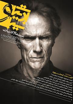 دانلود مجله سینما و ادبیات - شماره 32