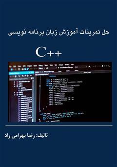 دانلود کتاب تمرینات آموزش زبان برنامه نویسی C++