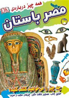 دانلود کتاب همه چیز درباره مصر باستان