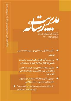 دانلود ماهنامه مدیریت رسانه - شماره 43