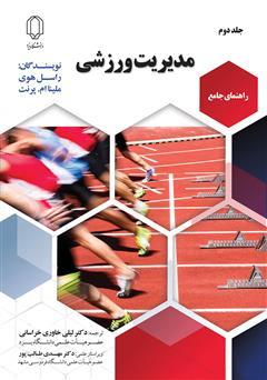 دانلود کتاب راهنمای جامع مدیریت ورزشی - جلد دوم