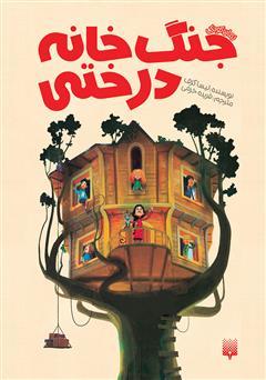 دانلود کتاب جنگ خانه درختی