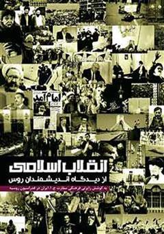 کتاب انقلاب اسلامی از نگاه اندیشمندان روس