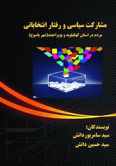 دانلود کتاب مشارکت سیاسی و رفتار انتخاباتی مردم در استان کهگیلویه و بویراحمد