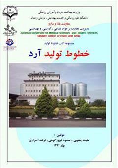 کتاب خطوط تولید آرد