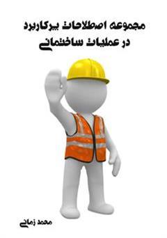 کتاب مجموعه اصطلاحات پرکاربرد در عملیات ساختمانی