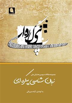 دانلود کتاب مجموعه مقالات سومین همایش ملی زبان شناسی پیکرهای