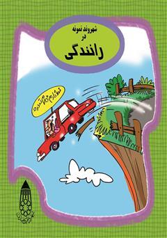 دانلود کتاب شهروند نمونه در رانندگی
