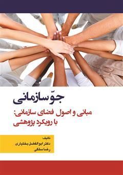 دانلود کتاب جو سازمانی: مبانی و اصول فضای سازمانی: با رویکرد پژوهشی