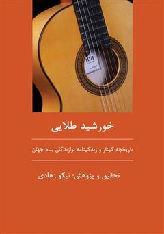 کتاب خورشید طلایی گیتار: تاریخچه گیتار و زندگینامه نوازندگان بنام گیتار جهان