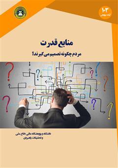 دانلود کتاب منابع قدرت: مردم چگونه تصمیم میگیرند