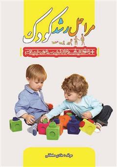 دانلود کتاب مراحل رشد کودک و وظایف والدین و مربیان