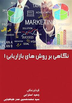 دانلود کتاب نگاهی بر روشهای بازاریابی - جلد اول