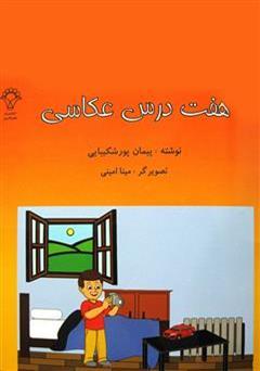 کتاب هفت درس عکاسی