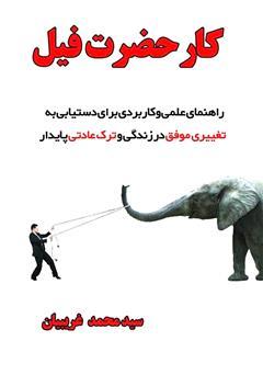 دانلود کتاب کار حضرت فیل