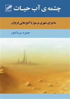 کتاب رمان چشمه آب حیات