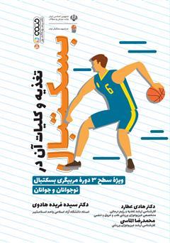 دانلود کتاب تغذیه و کلیات آن در بسکتبال: ویژه سطح 3 دوره مربیگری بسکتبال نوجوانان و جوانان