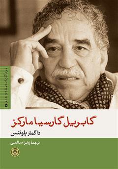 دانلود کتاب گابریل گارسیا مارکز