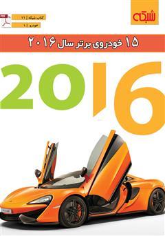 کتاب 15 خودروی برتر سال 2016