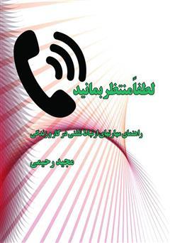 دانلود کتاب لطفاً منتظر بمانید: راهنمای مهارتهای ارتباط تلفنی در کار و زندگی