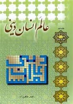 کتاب عالم انسان دینی